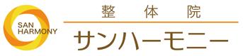 藤沢・湘南台の整体|体のバランス調整専門の整体院サンハーモニー